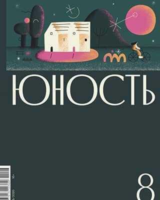 Журнал Юность 8 2020