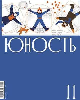 Обложка Юность 11 2020