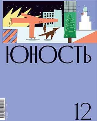 Обложка Юность 12 2020