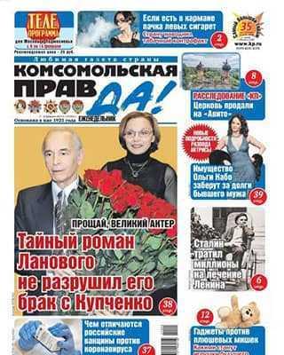 Обложка Комсомольская правда Толстушка 5 2021