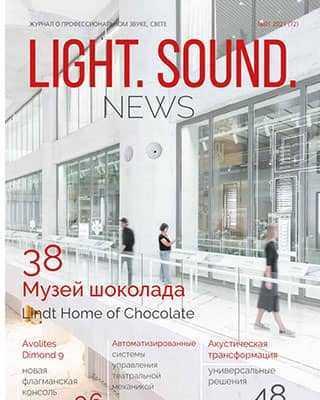 Обложка Light. Sound. News 1 (72) 2021