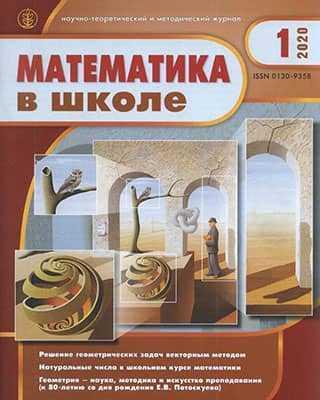 Обложка Математика в школе архив за 2020