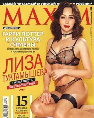Обложка Maxim 3 2021
