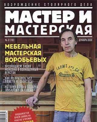 Обложка Мастер и мастерская 3 2020
