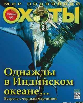 Обложка Мир Подводной Охоты 3 2020