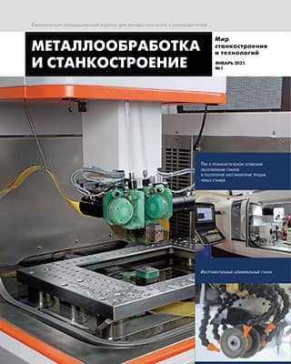Обложка Металлообработка и станкостроение 1 2021