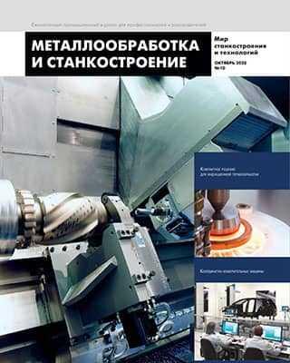 Обложка Металлообработка и станкостроение 10 2020