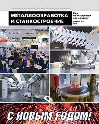 Обложка Металлообработка и станкостроение 12 2020