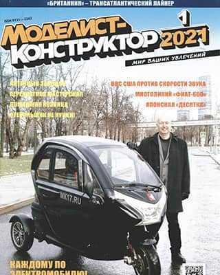 Обложка Моделист-конструктор 1 2021