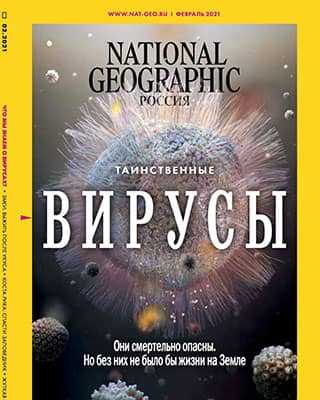 Обложка National Geographic 2 2021
