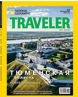 Обложка National Geographic Traveler 1 2021