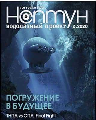 Обложка Нептун 2 2020