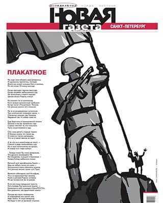 Обложка Новая газета 13 2021
