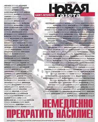 Обложка Новая газета 14 2021