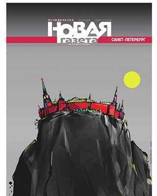Обложка Новая газета 10 2021
