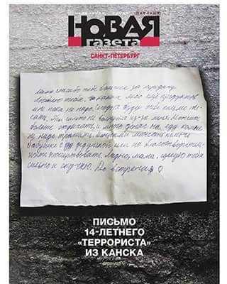 Обложка Новая газета 12 2021