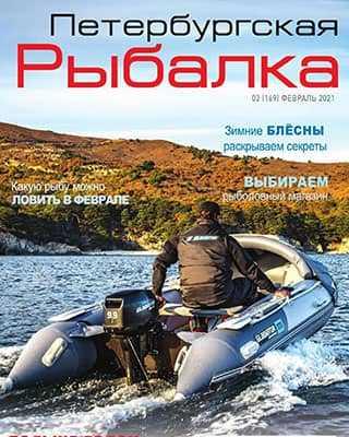 Журнал Петербургская рыбалка 2 февраль 2021