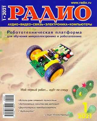 Обложка Радио 1 2021