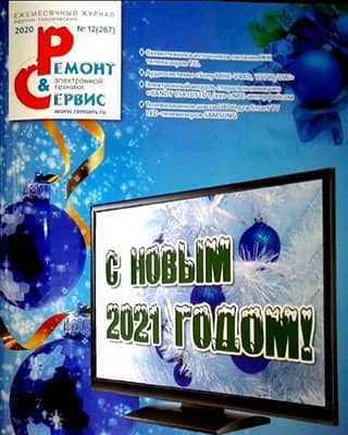 Обложка Ремонт и сервис 12 2020