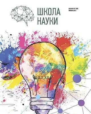 Обложка Школа науки 1 2021
