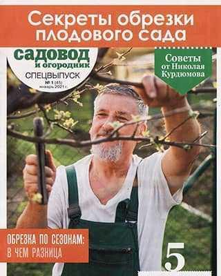 Обложка Садовод и огородник 1 Спецвыпуск 2021