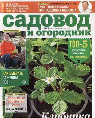 Обложка Садовод и огородник 3 2021