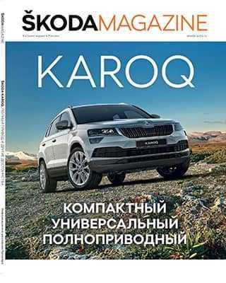 Обложка Skoda Magazine 4 2020