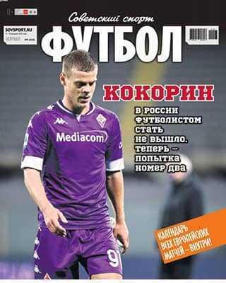 Обложка Советский спорт №3 2021