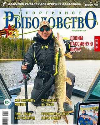 Обложка Спортивное рыболовство 2 2021