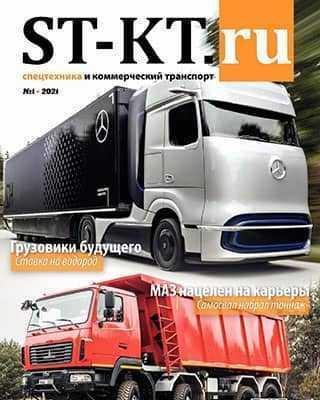 Обложка Спецтехника и коммерческий транспорт 1 2021