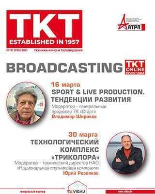 Обложка Техника кино и телевидения 1 2021