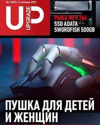 Обложка UPgrade 1 2021