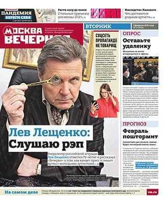 Обложка Вечерняя Москва 10 2021