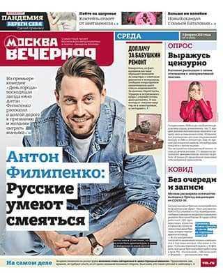 Обложка Вечерняя Москва 11 2021