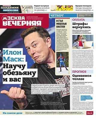 Обложка Вечерняя Москва 12 2021
