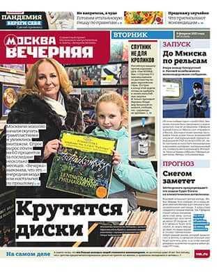 Обложка Вечерняя Москва 13 2021