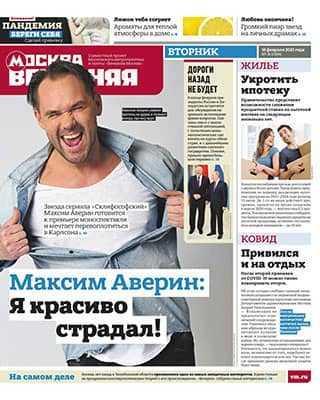 Обложка Вечерняя Москва 16 2021