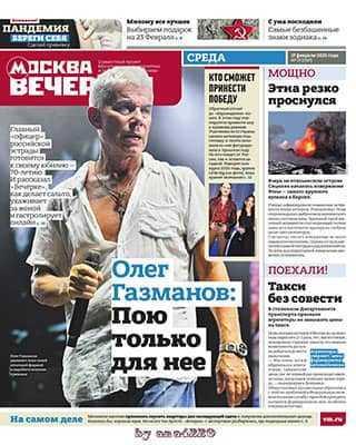Обложка Вечерняя Москва 17 2021