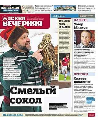 Обложка Вечерняя Москва 18 2021