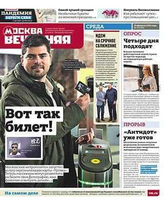 Обложка Вечерняя Москва 19 2021