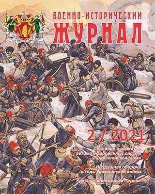Обложка Военно-исторический журнал 2 2021