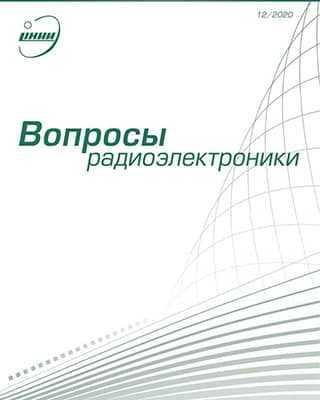 Обложка Вопросы радиоэлектроники 12 2020