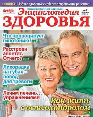 Журнал Энциклопедия здоровья №4 за 2021 год