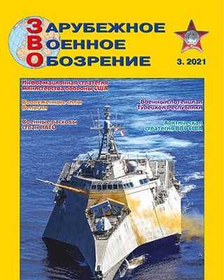 Обложка Зарубежное военное обозрение 3 2021